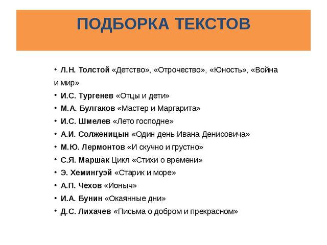 ПОДБОРКА ТЕКСТОВ Л.Н. Толстой «Детство», «Отрочество», «Юность», «Война и мир...