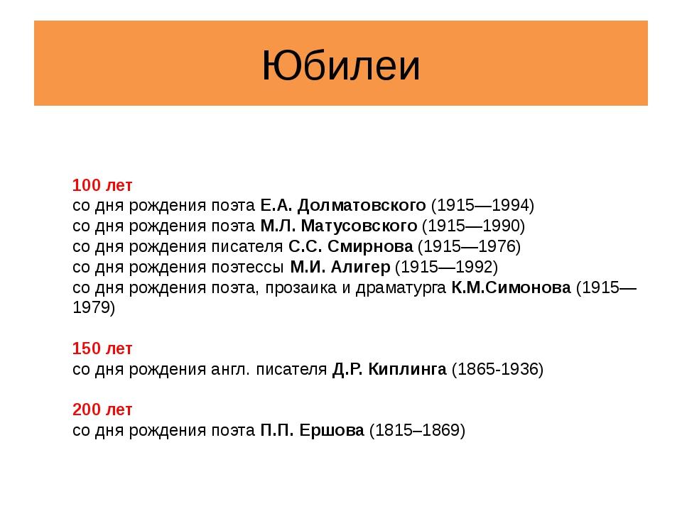 Юбилеи 100 лет со дня рождения поэта Е.А. Долматовского (1915—1994) со дня ро...