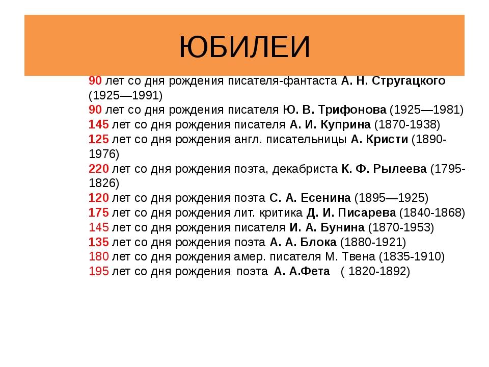 ЮБИЛЕИ 90 лет со дня рождения писателя-фантаста А. Н. Стругацкого (1925—1991)...