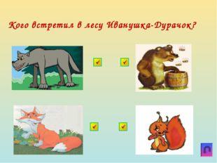 Кого встретил в лесу Иванушка-Дурачок?