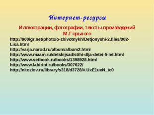 Интернет-ресурсы Иллюстрации, фотографии, тексты произведений М.Горького http