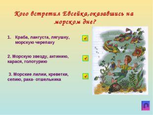 Кого встретил Евсейка,оказавшись на морском дне? Краба, лангуста, лягушку, мо