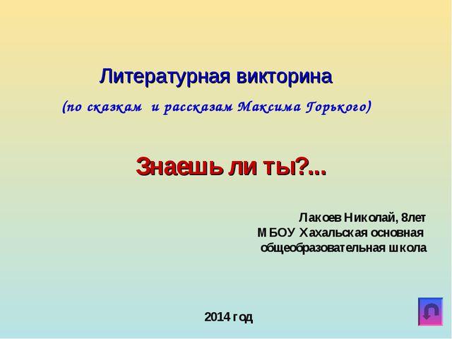 Литературная викторина (по сказкам и рассказам Максима Горького) Знаешь ли ты...
