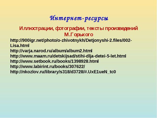 Интернет-ресурсы Иллюстрации, фотографии, тексты произведений М.Горького http...