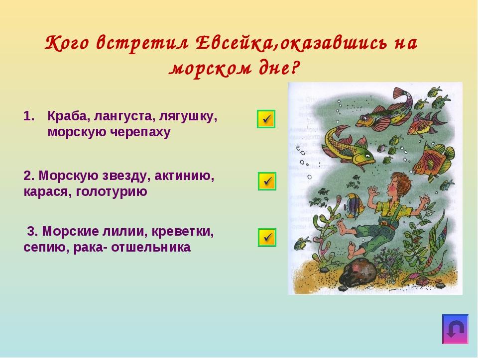 Кого встретил Евсейка,оказавшись на морском дне? Краба, лангуста, лягушку, мо...