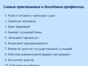 Самые престижные и доходные профессии. 1. Юрист/ нотариус/ прокурор/ судья