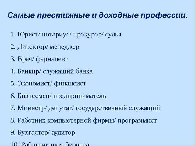 Самые престижные и доходные профессии. 1. Юрист/ нотариус/ прокурор/ судья...