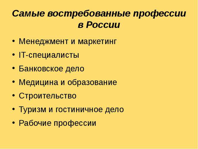 Самые востребованные профессии в России Менеджмент и маркетинг IT-специалисты...