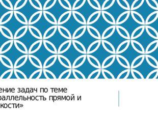 Решение задач по теме «Параллельность прямой и плоскости»