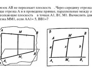 Отрезок АВ не пересекает плоскость α. Через середину отрезка М и концы отрезк