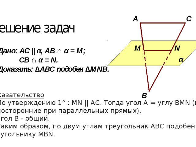 Решение задач Доказательство 1. По утверждению 1° : МN || АC. Тогда угол А =...