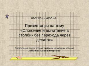 МБОУ СОШ с УИОП №8 Презентация на тему «Сложение и вычитание в столбик без пе