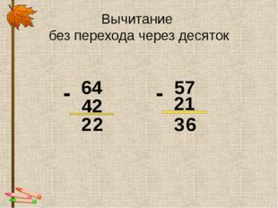 Вычитание без перехода через десяток 64 42 2 2 57 - 21 3 6 -