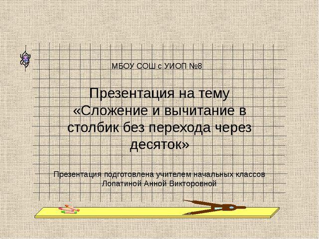 МБОУ СОШ с УИОП №8 Презентация на тему «Сложение и вычитание в столбик без пе...
