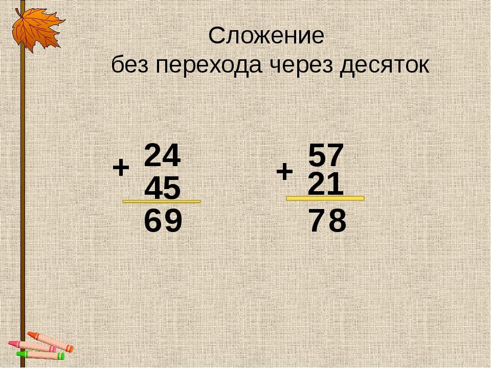 Сложение без перехода через десяток 24 + 45 57 21 9 6 8 7 +