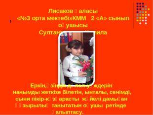 , Лисаков қаласы «№3 орта мектебі»КММ 2 «А» сынып оқушысы Султангиреева Камил