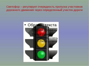 Светофор – регулирует очередность пропуска участников дорожного движения чере