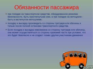 Обязанности пассажира при поездке на транспортном средстве, оборудованном рем