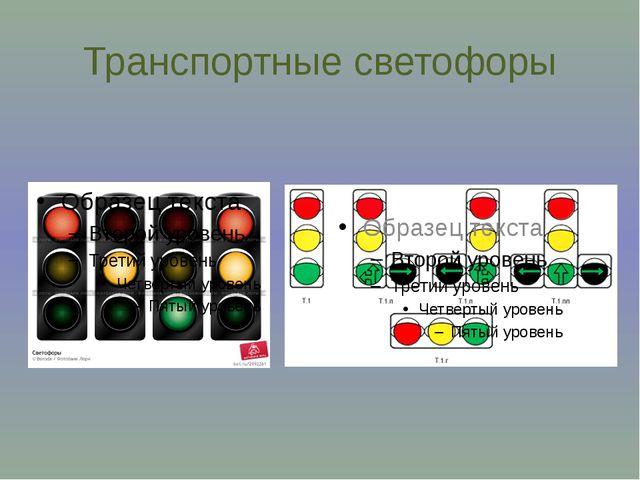 Транспортные светофоры