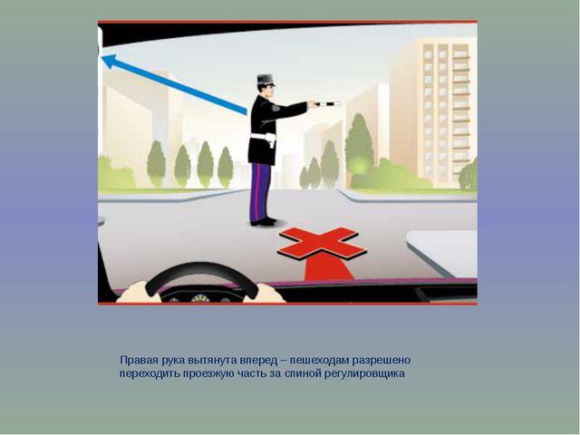 Правая рука вытянута вперед – пешеходам разрешено переходить проезжую часть з...