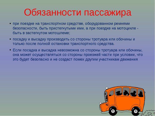 Обязанности пассажира при поездке на транспортном средстве, оборудованном рем...