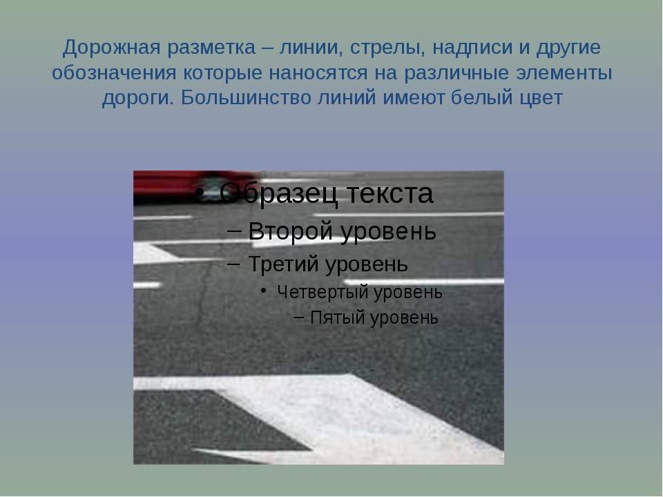 Дорожная разметка – линии, стрелы, надписи и другие обозначения которые нанос...