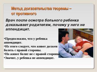 Метод доказательства теоремы – от противного Врач после осмотра больного ребе