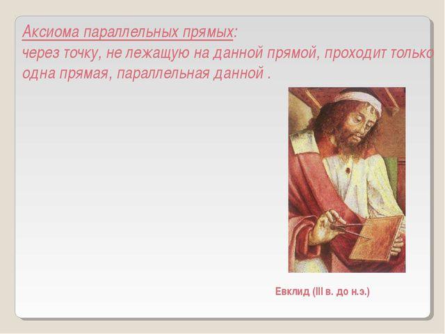 Евклид (III в. до н.э.) Аксиома параллельных прямых: через точку, не лежащую...