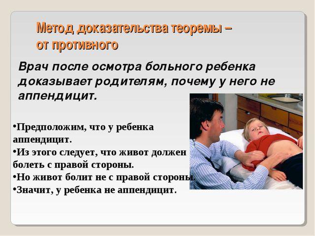 Метод доказательства теоремы – от противного Врач после осмотра больного ребе...