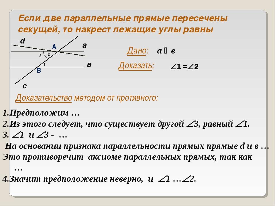 Если две параллельные прямые пересечены секущей, то накрест лежащие углы равн...
