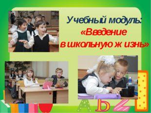 Учебный модуль: «Введение в школьную жизнь»