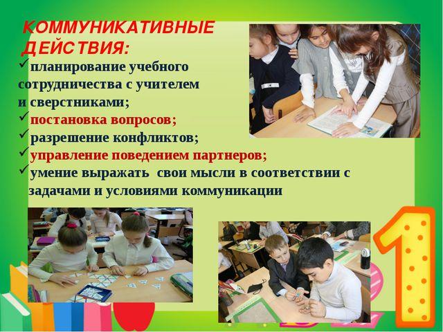 планирование учебного сотрудничества с учителем и сверстниками; постановка во...