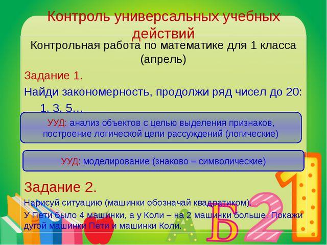Контроль универсальных учебных действий Контрольная работа по математике для...