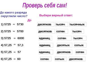 1) 5725 тысяч тысячных 2) 5725 десятков сотен тысяч 3) 5725 единиц тысяч соте