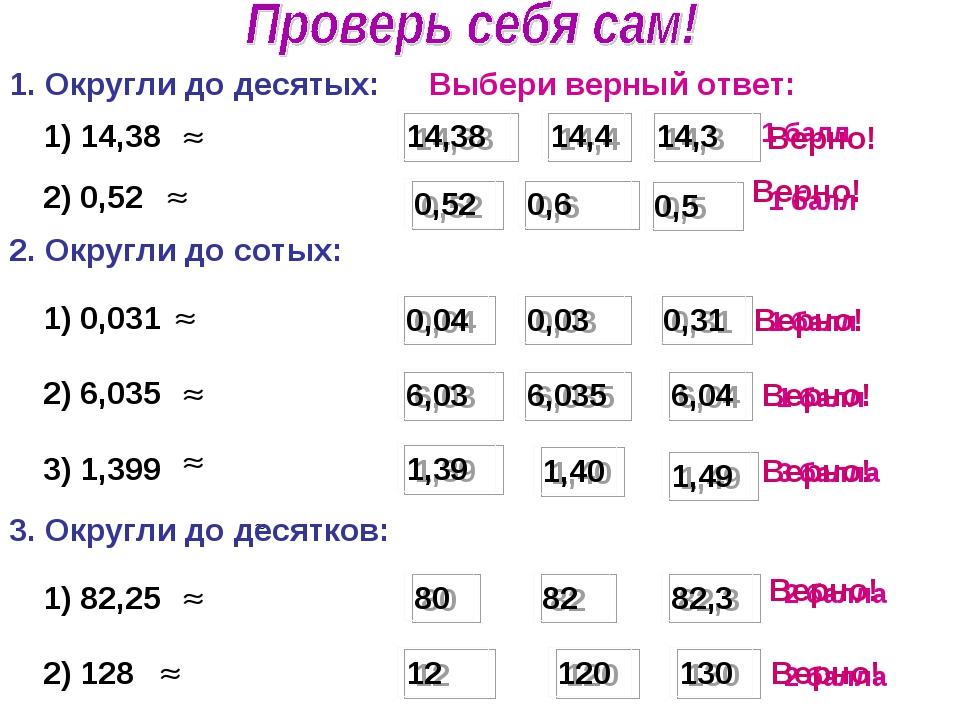 1 балл Верно! 2 балла 2 балла 3 балла 1 балл 1 балл 1 балл 1) 14,38 14,38 14,...