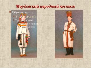 Мордовский народный костюм