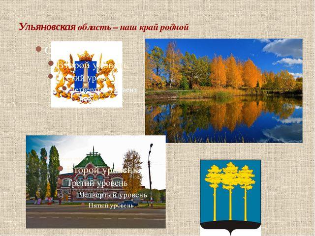 Ульяновская область – наш край родной