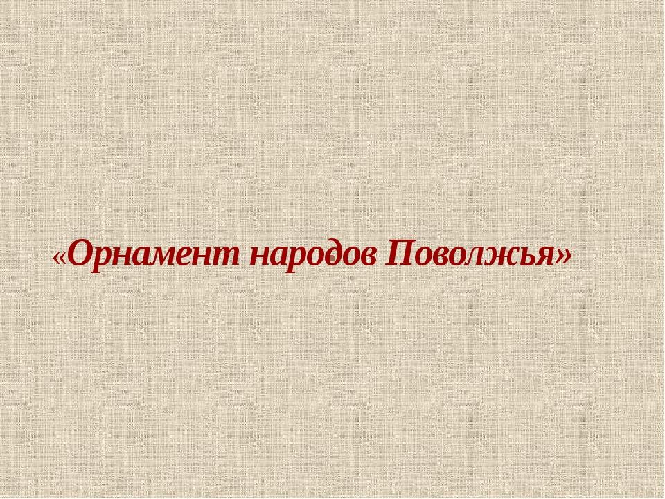 «Орнамент народов Поволжья»