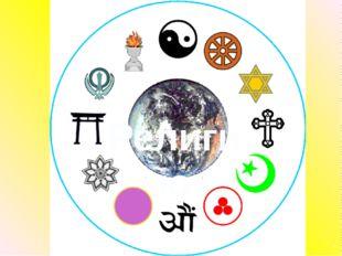 Религию 4