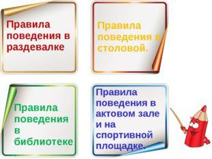 Правила поведения в раздевалке Правила поведения в столовой. Правила поведени
