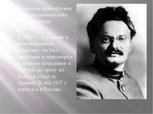 Троцкому принадлежит идея «перманентной» (непрерывной) революции. В 1905 г.,