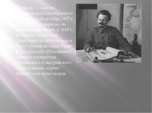 Троцкий — один из организаторов Октябрьского переворота. В октябре 1917 г. он