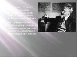 В том же году Троцкого назначили народным комиссаром по военным делам и Предс