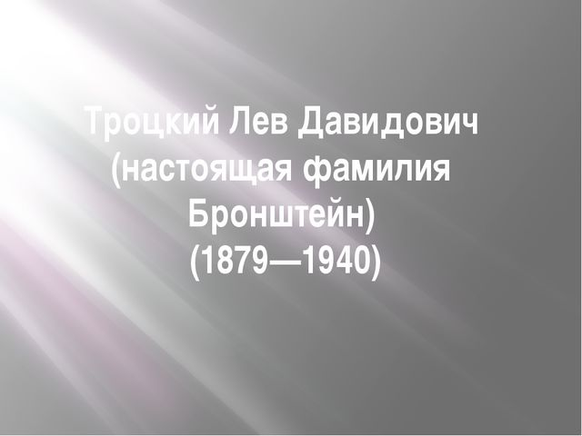 Троцкий Лев Давидович (настоящая фамилия Бронштейн) (1879—1940)