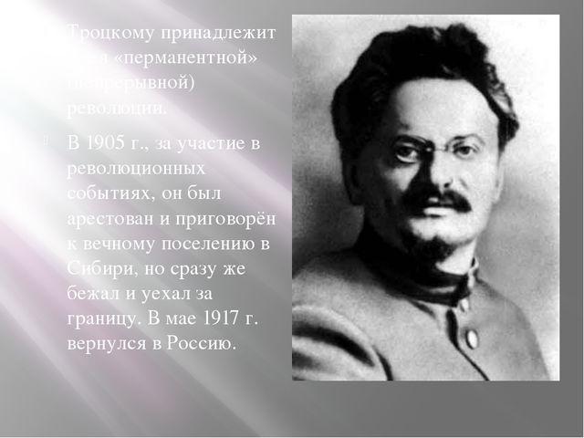 Троцкому принадлежит идея «перманентной» (непрерывной) революции. В 1905 г.,...