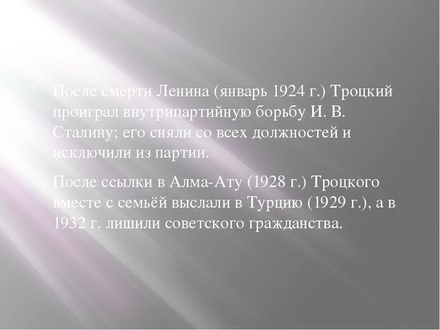 После смерти Ленина (январь 1924 г.) Троцкий проиграл внутрипартийную борьбу...