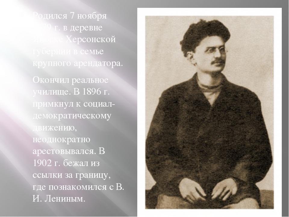 Родился 7 ноября 1879 г. в деревне Яновке Херсонской губернии в семье крупног...