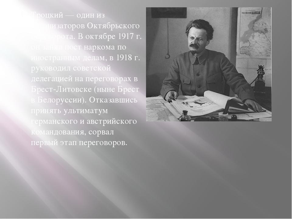 Троцкий — один из организаторов Октябрьского переворота. В октябре 1917 г. он...