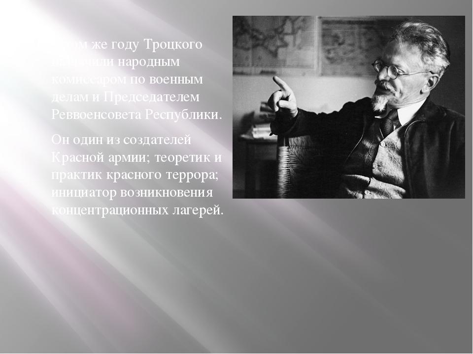 В том же году Троцкого назначили народным комиссаром по военным делам и Предс...