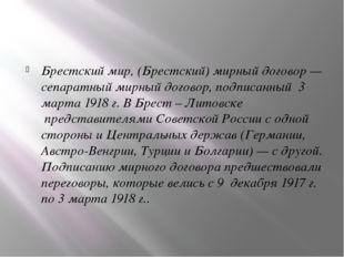 Брестский мир,(Брестский) мирный договор— сепаратный мирный договор, подпи
